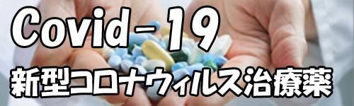 インド新型コロナウィルス治療薬-処方箋